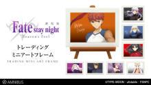 劇場版「Fate/stay night [Heaven's Feel]」のクリアファイル vol.3他商品4種の受注を開始! 【アニメニュース】