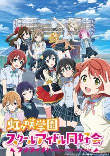 アニメ『ラブライブ!虹ヶ咲学園スクールアイドル同好会』10・3放送開始 PVも公開