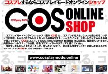 【コスプレ雑誌 COSPLAY MODEより】COSPLAY MODE Online Shopがスタート!! 【アニメニュース】
