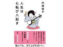 """カラテカ矢部太郎さんが描く、内海桂子さん""""最後のメッセージ本"""""""
