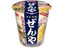 「一度は食べたい名店の味」に埼玉・新座の人気店「ラーメンぜんや」が登場