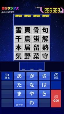 『Qさま!!』の人気クイズ「漢字ケシマス」がアプリ化