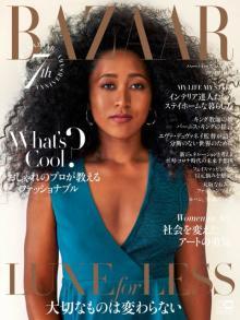 大坂なおみ、女性ファッション誌表紙に初登場 NYで活躍する前田華子氏とタッグ