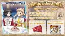 ブシロードとポケラボ「戦姫絶唱シンフォギアXD UNLIMITED」にて、立花響の誕生日を記念したキャンペーンを9月13日0:00より配信開始 【アニメニュース】