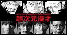 『ONE PIECE』×EXIT&ミキ、コラボ漫才披露 最悪の世代と吉本芸人お笑い第7世代
