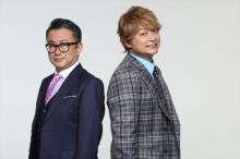 三谷幸喜×香取慎吾、タッグを組むなら「新しいことをしないと意味がない」