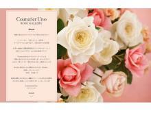 神田うのさんプロデュース!初の薔薇ブランド「CouturierUno」が誕生
