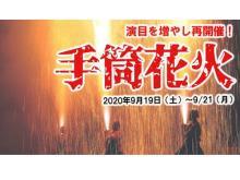 圧巻の光景!那須ハイランドパークで9月に「手筒花火」を再演