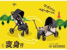 """家族のソト遊びをサポート!大容量ワゴンに変身する""""2WAYベビーカー""""新登場"""