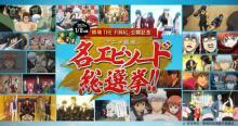 アニメ『銀魂』総選挙開始、名エピソード投票企画 厳選した77話の中から