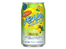"""""""酔わない""""シリーズからレモン果汁15%の「酔わないレモンっシュ」新登場!"""