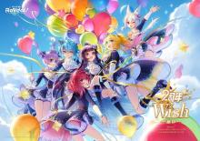 キミのためのアイドル「リブドル!」最新曲の公開やオンラインライブを含む2周年記念イベント「Wish -願い-」を開催! 【アニメニュース】