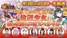 『放置少女』の公式生放送特別番組が9月20日(日)に実施決定! 【アニメニュース】