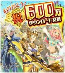 『モンスターハンター ライダーズ』 600万ダウンロード突破!記念に「オーブ」600個などをプレゼント! 【アニメニュース】