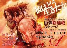 『ONE PIECE』エース主人公のスピンオフ漫画、連載開始 作画は『Dr.STONE』Boichi氏
