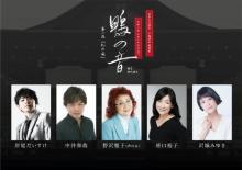 京都・下鴨神社、初の朗読劇開催 青二プロ協力で出演は野沢雅子、中井和哉、沢城みゆき、岸尾だいすけ、皆口裕子