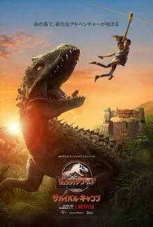 『ジュラシック・ワールド/サバイバル・キャンプ』凶暴な肉食恐竜が迫り来る本編映像解禁