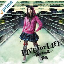 愛美さんが歌うアニメソングは、目標を成し遂げるための前向きな思いと仲間の大切さに気付かせてくれる楽曲ですよね!