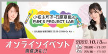 『小松未可子・石原夏織のFUN'S PROJECT LAB』番組初のオンラインイベントを開催!! 【アニメニュース】