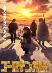 アニメ『ゴールデンカムイ』第3期シリーズよりキービジュアル第2弾が解禁!コラボイベント情報も 【アニメニュース】