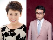大竹しのぶ、9・21ラジオ特番に三谷幸喜の出演決定 22年大河ドラマの話も