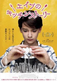ノア・シュナップの映画初主演作 「TIFF」でジャパンプレミア上映