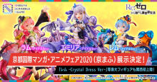 eStream、「京まふ2020」にブース出展決定!渋スクフィギュアから発売中の「エミリア・ラム・レム -アイドルVer-」に加え、新作「SAO」ネグリジェシリーズも初展示 【アニメニュース】