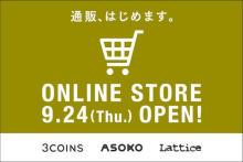 ついに「3COINS」や「Lattice」もオンラインで購入可能に◎ファン待望の通販がいよいよスタートします♡