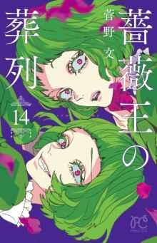 菅野文によるダークファンタジー漫画「薔薇王の葬列」のアニメ化が決定 【アニメニュース】