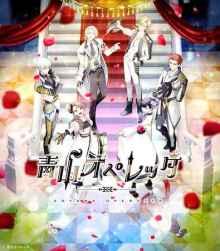 2次元×3次元!メディアミックス演劇コンテンツ 『青山オペレッタ』始動! 【アニメニュース】