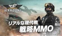 『クロスファイア: ウォーゾーン』の事前登録がいよいよスタート!本格派現代戦MMO戦略シミュレーションゲーム最新作 【アニメニュース】
