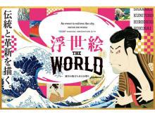 羽田から日本の伝統文化を!地域と創出する「浮世絵 THE WORLD」開催