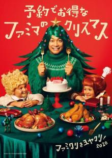 """香取慎吾監修クリスマスケーキ第2弾、発売決定 """"き""""になったビジュアルも公開"""