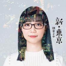 朝倉さや「新・東京」10・28発売「帰りたくても帰れない、こんな時代だからこそ…」