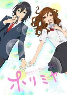 漫画『ホリミヤ』TVアニメ化決定、来年1月放送 出演は戸松遥、内山昂輝