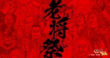 人気漫画『キングダム』老将祭を開催 歴戦の将たちの広告ジャック×特設サイト×試し読み公開