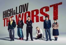 『HiGH&LOW THE WORST』スピンオフドラマ放送へ 映画シリーズのNetflix配信も決定