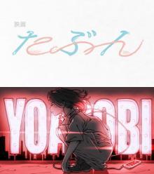 YOASOBI、原作小説が初の映画化 『たぶん』晩秋公開「完成が待ちきれないです!」