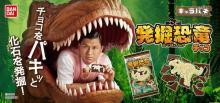 オードリー春日俊彰「キャラパキ」新CM出演 恐竜の口から「上手に割れたね~」