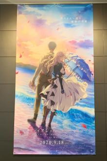 京アニ新作映画、無事に公開 『ヴァイオレット・エヴァーガーデン』2度の延期経て