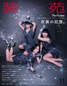 Perfume『装苑』衣装特集号で表紙&巻頭 『鬼滅の刃』二次元衣装考察も