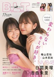 "NMB48""1期生""白間美瑠&吉田朱里が笑顔で2ショット 『B.L.T.』表紙公開"