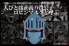 重さは7Kg!特別カラーVer.の鋼製1/1スケール「ロビンマスク」が一般予約販売開始 ※先着特典あり 【アニメニュース】