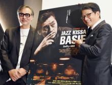 BSフジ・亀山千広社長、伝説のジャズ喫茶映画の魅力を力説「日本にしかない文化」