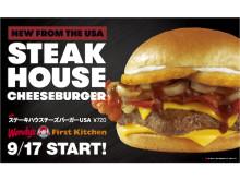 WORLD Wendy's第2弾!「ステーキハウスチーズバーガーUSA」登場