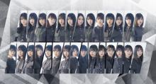 """欅坂46""""ラストライブ""""は無観客配信で 2日間別メニュー""""静""""と""""動""""の両面を存分に"""