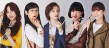 ドラマ『だから私はメイクする』第1話の島崎遥香らゲスト発表