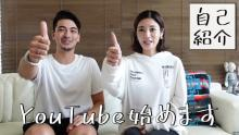 『テラハ』カップル・石倉ノア&島袋聖南、カップルチャンネル開設【コメント到着】