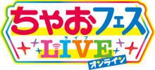 「ちゃおフェスLIVEオンライン」9月27日(日)開催!! 【アニメニュース】