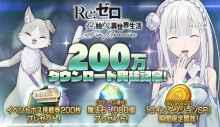 「リゼロ」公式スマホゲーム『Re:ゼロから始める異世界生活 Lost in Memories』200万ダウンロード突破! 【アニメニュース】